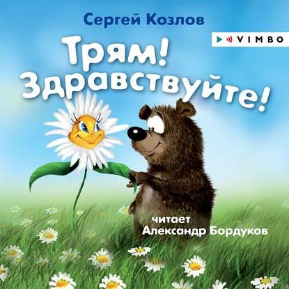 Фото - Сергей Козлов Трям! Здравствуйте! волков сергей как пройти через