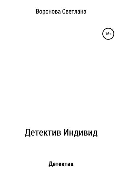 Светлана Викторовна Воронова Детектив Индивид светлана викторовна воронова путешествие поомску