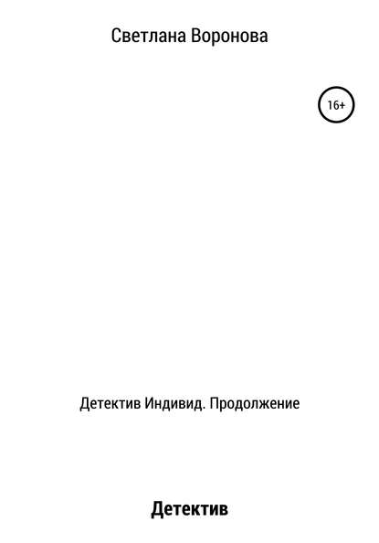 Светлана Викторовна Воронова Детектив Индивид. Продолжение светлана викторовна воронова путешествие поомску