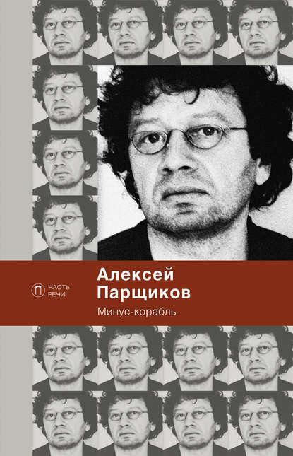 Алексей Парщиков Минус-корабль минус корабль