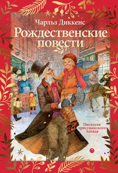Чарльз Диккенс. Рождественские повести
