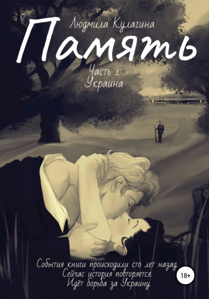 Людмила Евгеньевна Кулагина Память людмила евгеньевна кулагина память