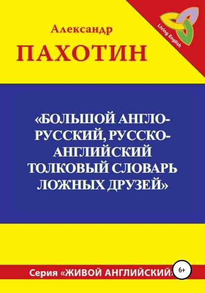 Большой англо русский, русско английский толковый словарь