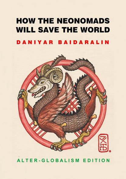 Фото - Daniyar Z Baidaralin How the Neonomads will save the world. Alter-globalism edition daniyar z baidaralin mulan the true story