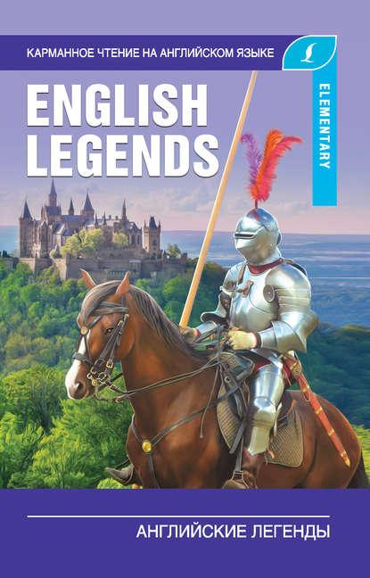 Группа авторов Английские легенды / The English Legends английские легенды english legends
