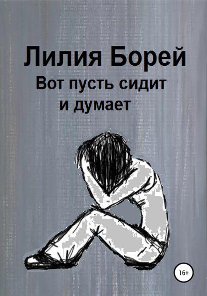 Лилия Владимировна Борей Вот пусть сидит и думает