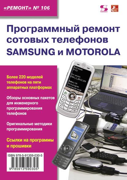 Группа авторов Программный ремонт сотовых телефонов Samsung и Motorola
