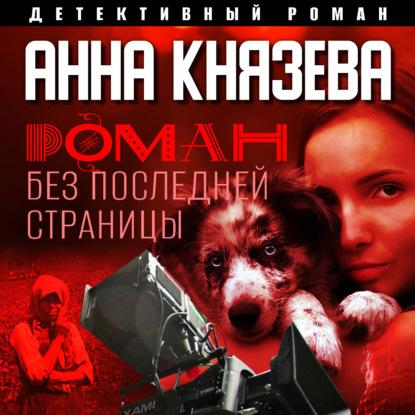 Князева Анна Роман без последней страницы обложка