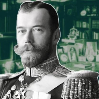 Цари как люди. Николай II
