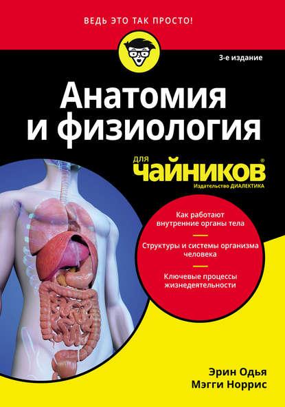 Эрин Одья Анатомия и физиология для чайников