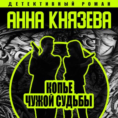 Князева Анна Копье чужой судьбы обложка