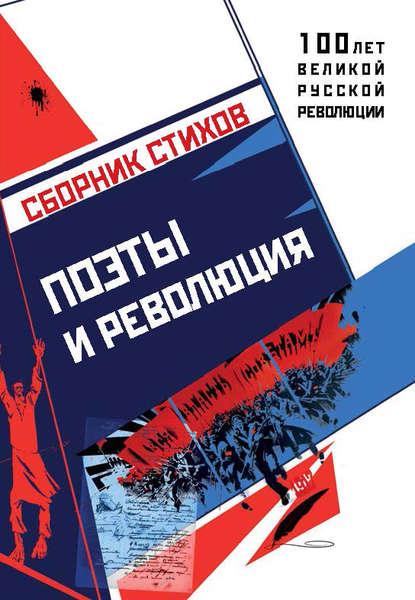 Коллектив авторов Поэты и революция коллектив авторов живые поэты