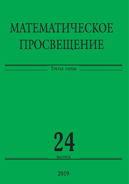Сборник статей Математическое просвещение. Третья серия. Выпуск 24