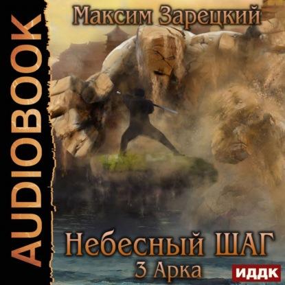 Максим Андреевич Зарецкий Небесный шаг (3 арка) тень э невеста его высочества фэнтези любовный роман приключения