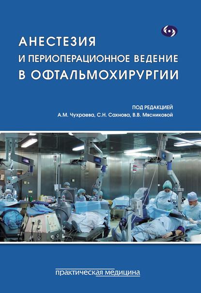 Коллектив авторов Анестезия и периоперационное ведение в офтальмохирургии коллектив авторов ведение расчетных операций