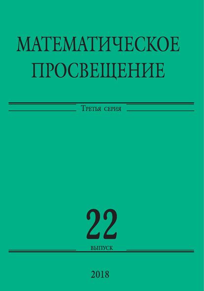 Сборник статей Математическое просвещение. Третья серия. Выпуск 22