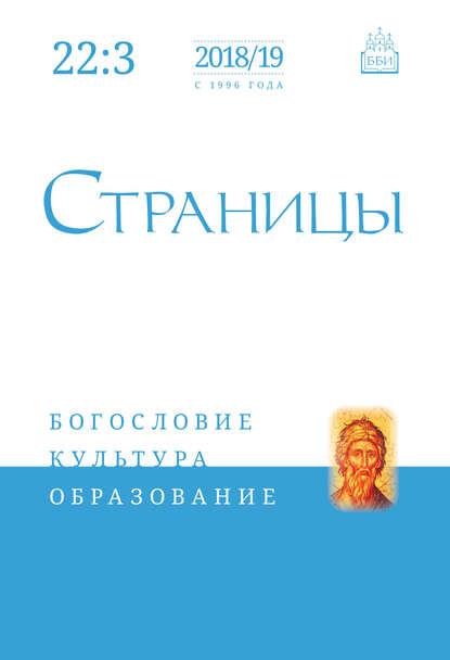 Группа авторов Страницы: богословие, культура, образование. Том 22. Выпуск 3