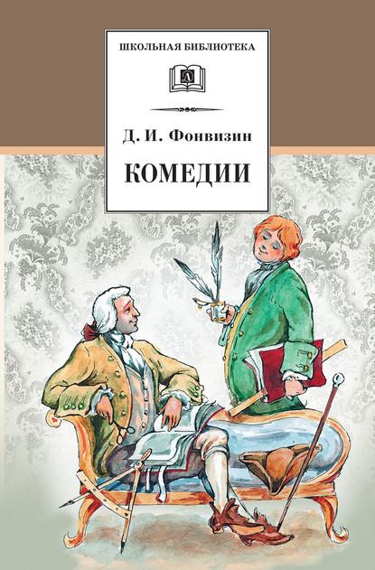 Денис Фонвизин Комедии
