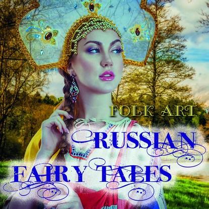 Народное творчество Russian Fairy Tales