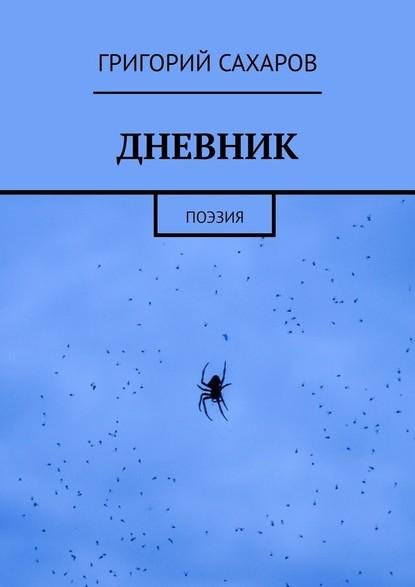 Григорий Сахаров ДНЕВНИК. Поэзия григорий сахаров ннн