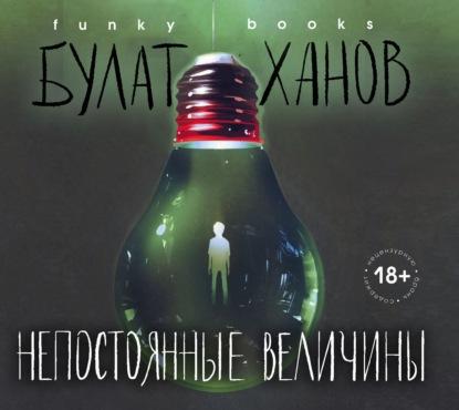 Ханов Булат Альфредович Непостоянные величины обложка