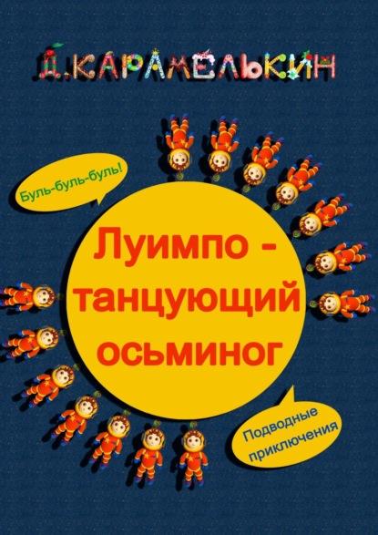 Дмитрий Карамелькин Луимпо– танцующий осьминог дмитрий карамелькин луимпо– танцующий осьминог
