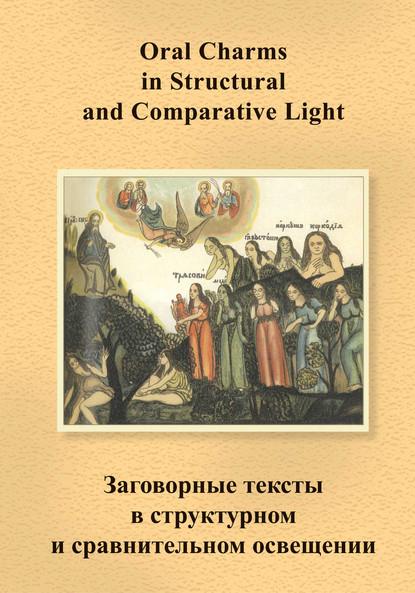 Заговорные тексты в структурном и сравнительном освещении / Oral Charms in Structural and Comparative Light