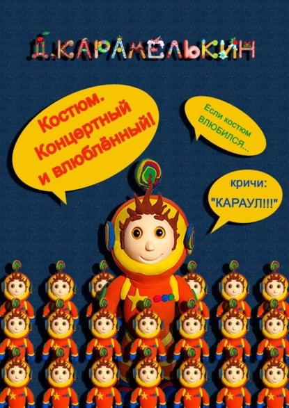 Дмитрий Карамелькин Костюм. Концертный ивлюблённый!