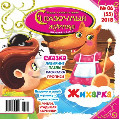 Сказочный журнал №06/2018 фото