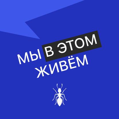 Творческий коллектив Mojomedia Выпуск № 23 s04 — Коза говорит: