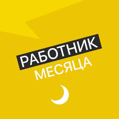 Творческий коллектив Mojomedia Работник месяца - Гончар творческий коллектив mojomedia работник месяца фаерщица