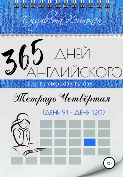 365 дней английского. Тетрадь четвертая фото