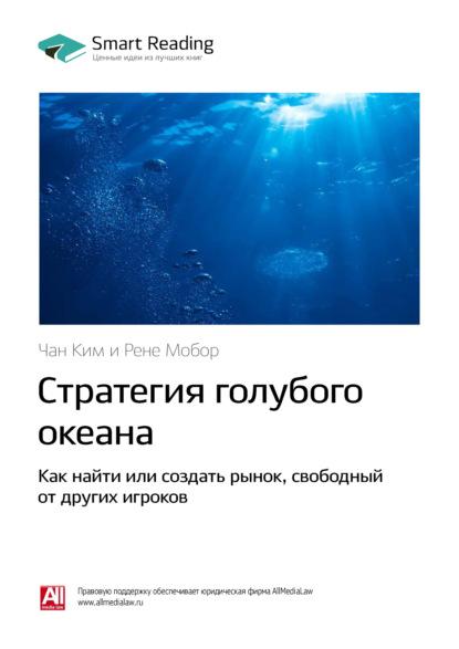 Ключевые идеи книги: Стратегия голубого океана.
