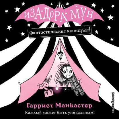 Манкастер Гарриет Фантастические каникулы (выпуск 2) обложка