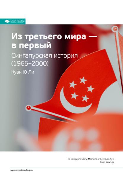 Ключевые идеи книги: Сингапурская история. Из «третьего»