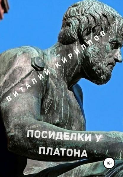 Посиделки у Платона