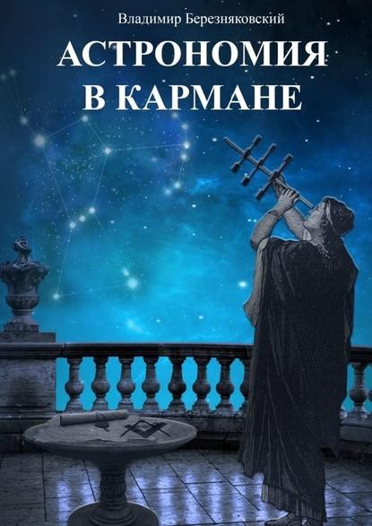 Владимир Владимирович Березняковский Астрономия вкармане