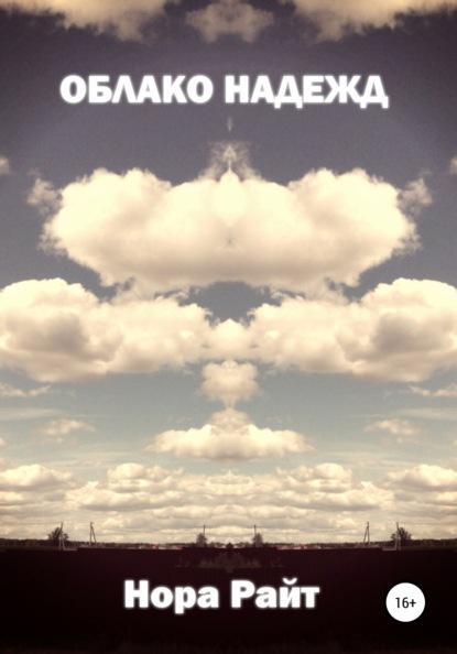 Облако надежд фото