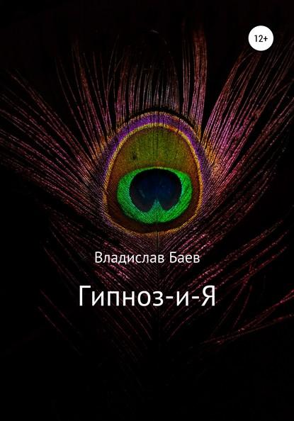 Владислав Баев Гипноз-и-Я владислав баев коррозия