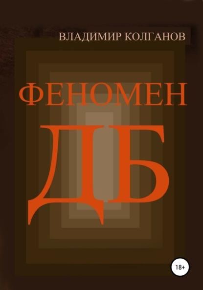 Владимир Алексеевич Колганов Феномен ДБ владимир алексеевич колганов конец норманской теории