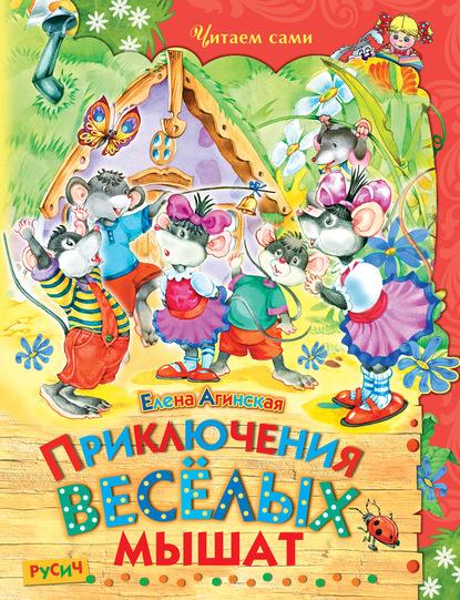 Фото - Елена Агинская Приключения весёлых мышат жили были книжки первые сказки