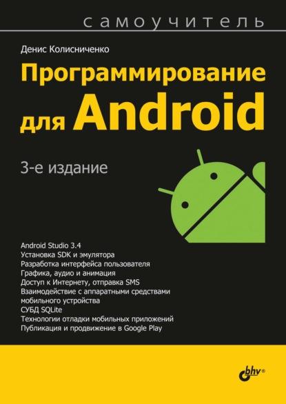 Денис Колисниченко Программирование для Android