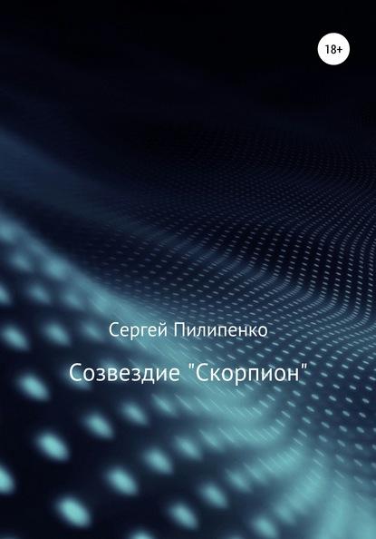 Созвездие «Скорпион»
