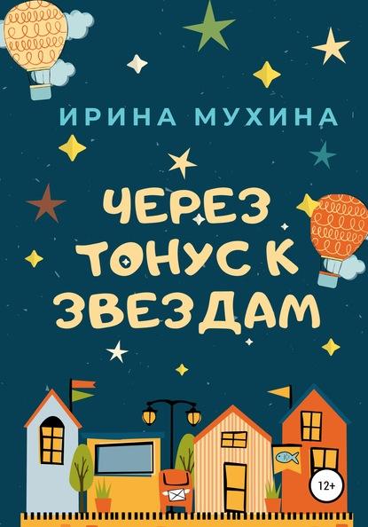 Ирина Мухина Через тонус к звездам