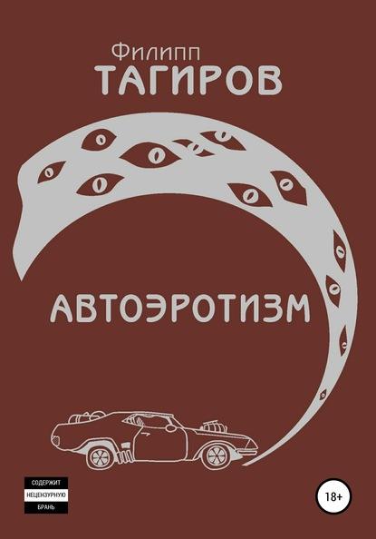 Филипп Тагиров Автоэротизм