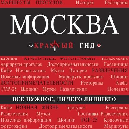 Чередниченко Ольга Валерьевна Москва. 5-е изд., испр. и доп. обложка