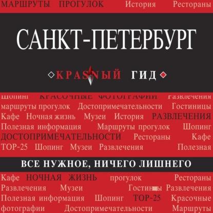 Санкт-Петербург. 9-е изд., испр. и доп. обложка