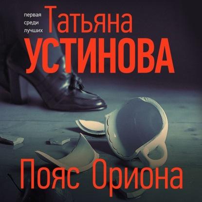 Устинова Татьяна Витальевна Пояс Ориона обложка