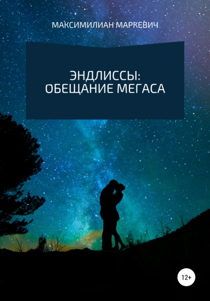 Максимилиан Валентинович Маркевич Эндлиссы: Обещание Мегаса тарифный план