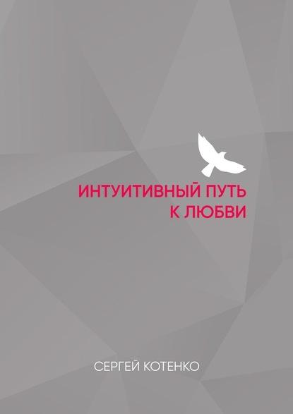 Сергей Котенко Интуитивный путь клюбви